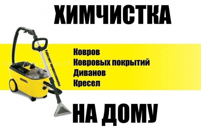 химчистка на дому кресла Солнечногорск цены